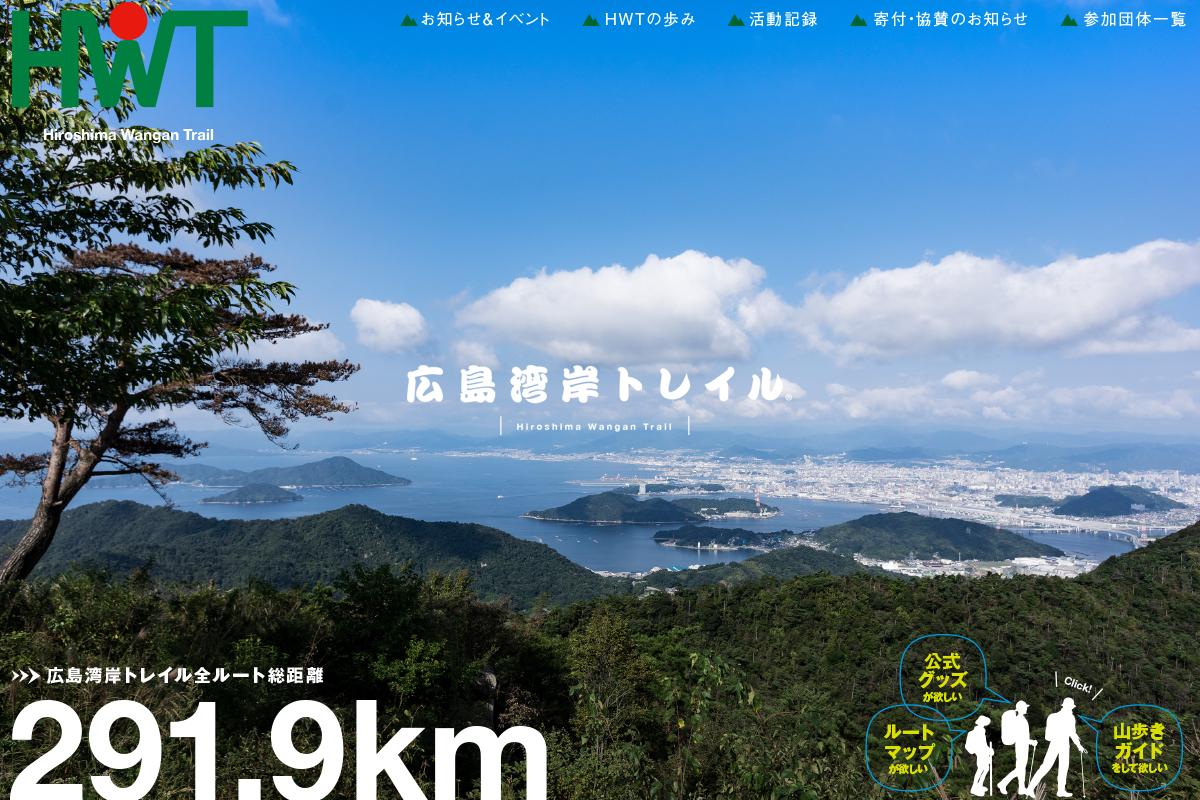 広島湾岸トレイルweb