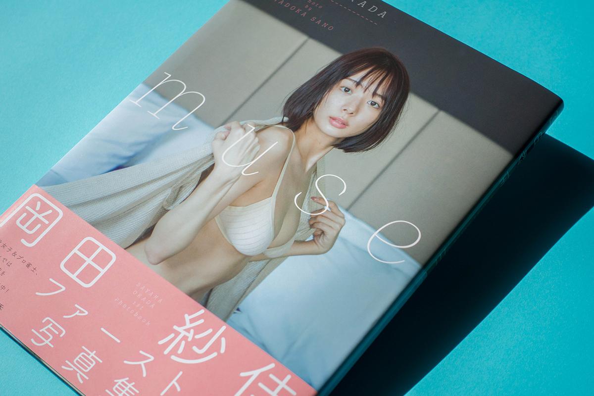 """""""岡田紗佳""""1st写真集"""