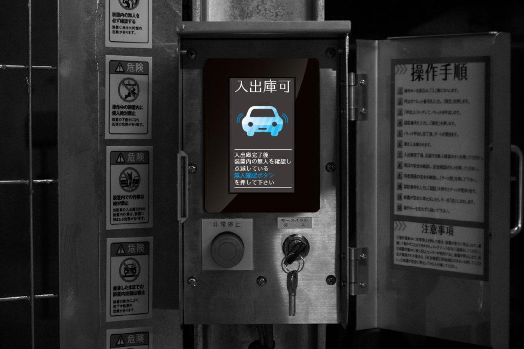 機械式駐車装置操作盤