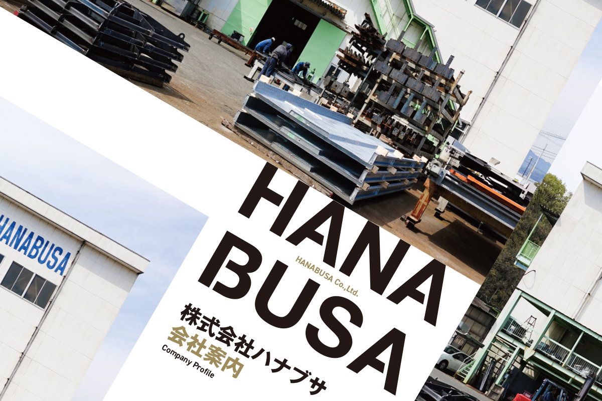 HANABUSA 会社案内2018